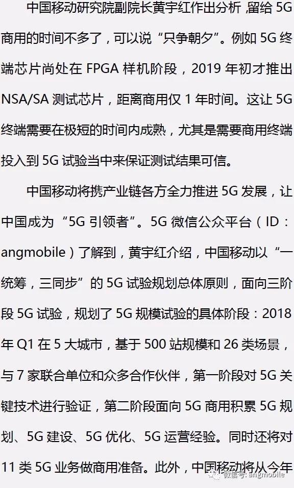 中国移动2018关停3G6.jpg