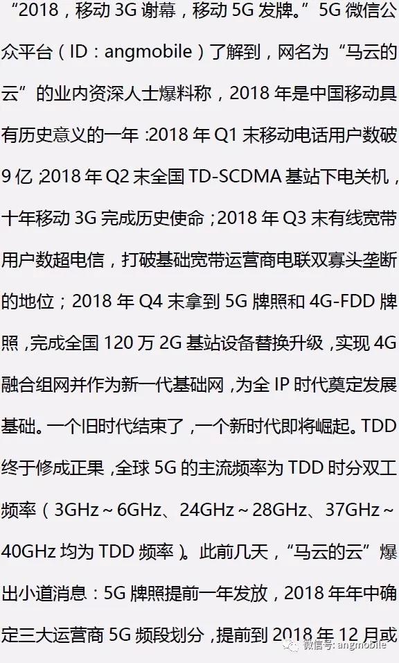 中国移动2018关停3G1.jpg