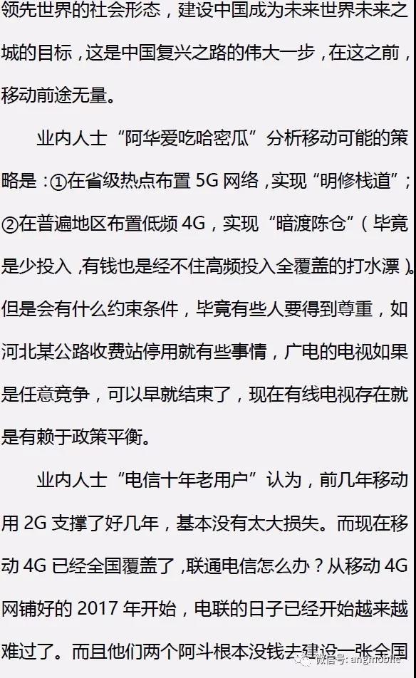 中国移动2018关停3G3.jpg