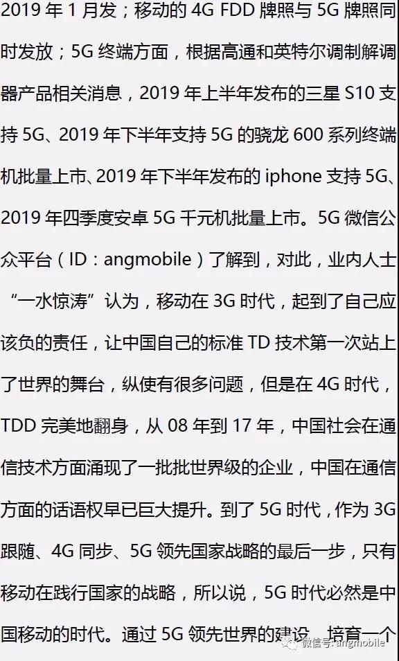 中国移动2018关停3G2.jpg
