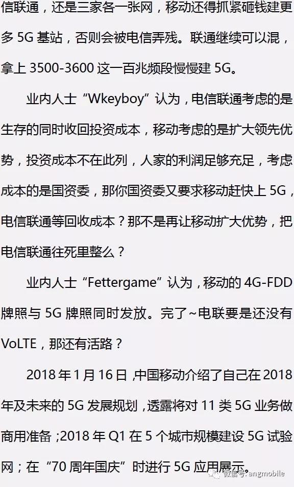 中国移动2018关停3G5.jpg