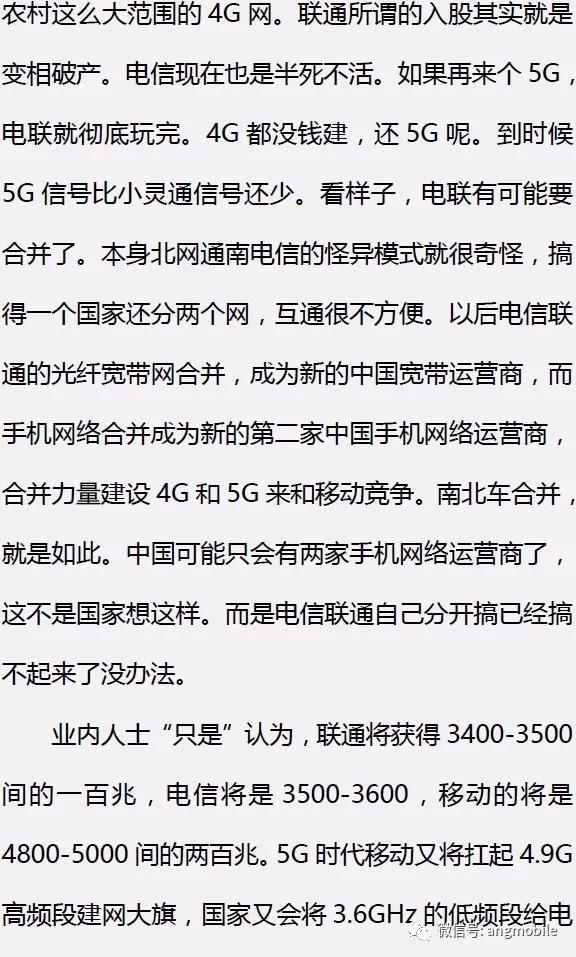 中国移动2018关停3G4.jpg