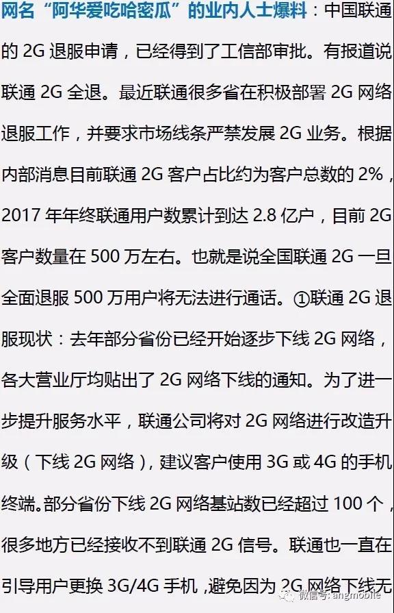 传中国联通2G全退1.jpg