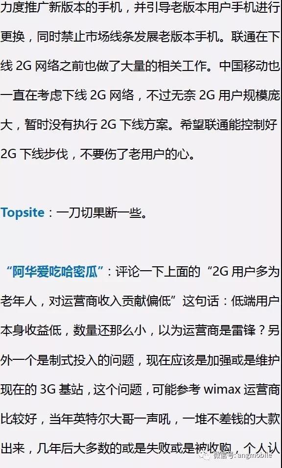 传中国联通2G全退3.jpg