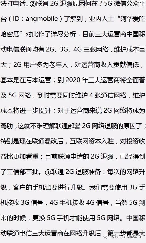 传中国联通2G全退2.jpg