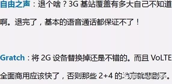 传中国联通2G全退5.jpg