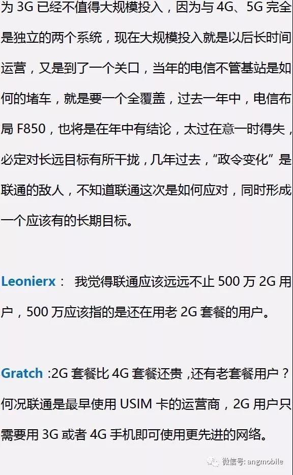 传中国联通2G全退4.jpg